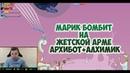 МАРИК БОМБИТ НА ЖЕТСКОЙ АРМЕ АрхиботАлхимик