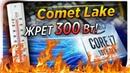 Comet Lake греются и жрут энергию как су....чки!