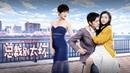 [Full Movie] 总裁别太坏 1 President 1 Contract Wife, Eng Sub 契约娇妻 | 2019 Romance 爱情片 1080P