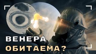 Почему Венера всё-таки может быть обитаема? Feat. Евгений Щербаков