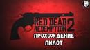 ИГРА ПРО ДИКИЙ ЗАПАД В 2020 Глянем Red Dead Redemption 2 ПРОХОЖДЕНИЕ Пилот