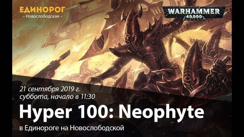 Hyper 100: Neophyte