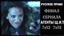 Агенты ЩИТ 7 сезон 12 и 13 серии / Agents of Shield 7x12, 7x13 / Русское промо / Русская озвучка