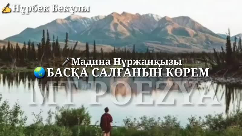 Мадина Нұржанқызы Басқа салғанын көрем авт Нұрбек Бекұлы