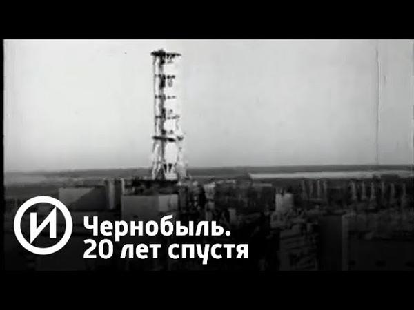 Чернобыль 20 лет спустя Телеканал История смотреть онлайн без регистрации