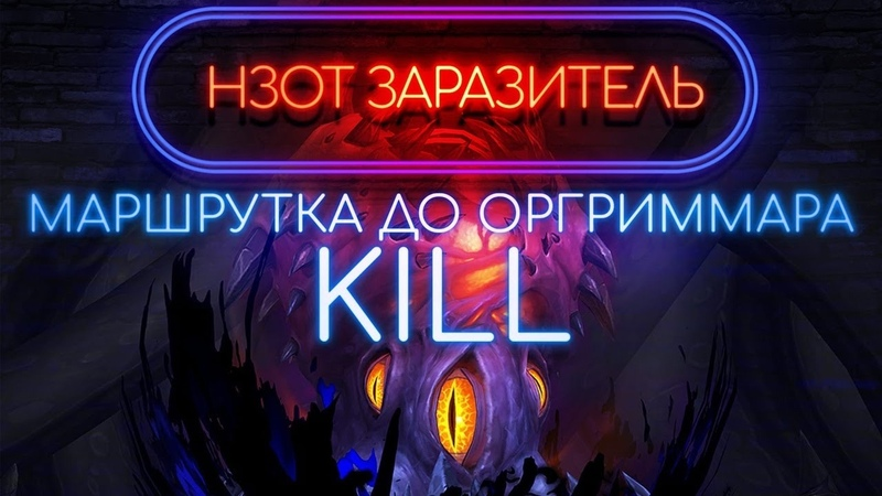 Маршрутка до Оргриммара VS Н`Зот Заразитель Мифик РДРУ POV 21 05 2020