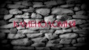 Страшные истории на ночь- Каменоломня