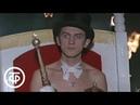 Блуждающие огоньки. Серия 2. По мотивам сказок Г.Андерсена (1979)