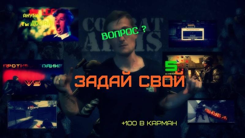 Анонс Вопрос Ответ Анубис 100 рублей за вопрос