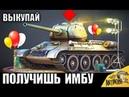 РАДУЙСЯ! ТВОЙ Т-34-85 и Т-34 ТЕПЕРЬ СТАНЕТ ИМБОЙ! World of Tanks!