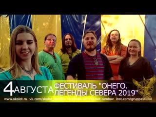 """Приглашение на фестиваль """"Онего.Легенды Севера 2019"""""""