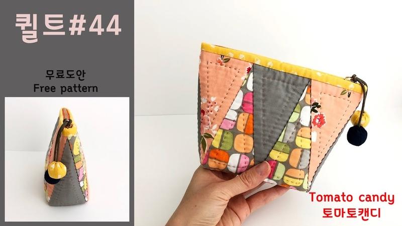 퀼트44 삼각패치 파우치(Triangle patch pouch)퀼트파우치만들기