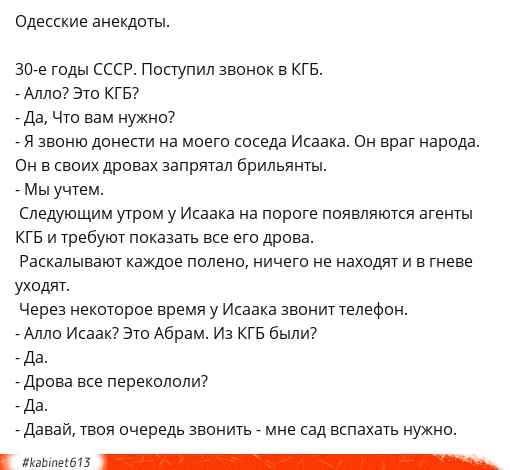 Анекдоты Из Одессы Читать Онлайн Бесплатно