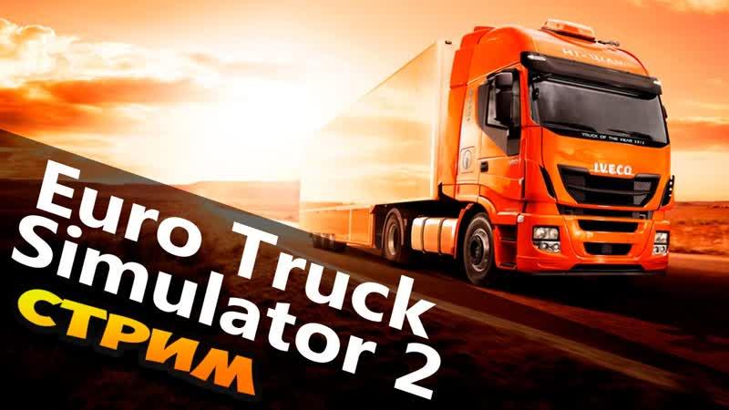 🔴Стрим🔥Euro Track Simulator 2🔥VTC World МП покатушки общение (18) 3