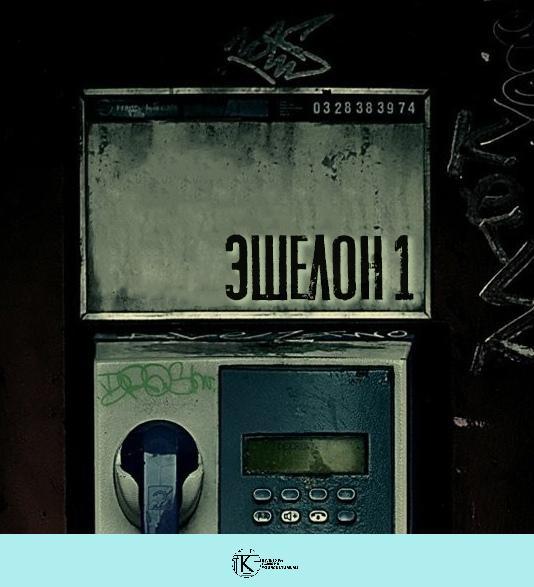 ЭШЕЛОН 1 | CHEER DUCK