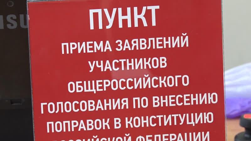 Заработал пункт приема заявлений от участников голосования по поправкам в Конституцию