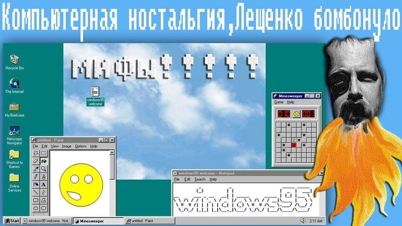 Компьютерная ностальгия Лещенко бомбонуло