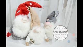 Скандинавские Гномики / DIY Scandinavian Christmas Gnome