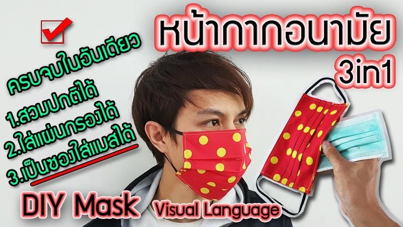 วิธีทำ หน้ากากอนามัย ที่ใช้ประโยชน์ได้3รูปแบบในอันเดียว ภาษาภาพเข้าใจง่าย DIY Face Mask Tutorial