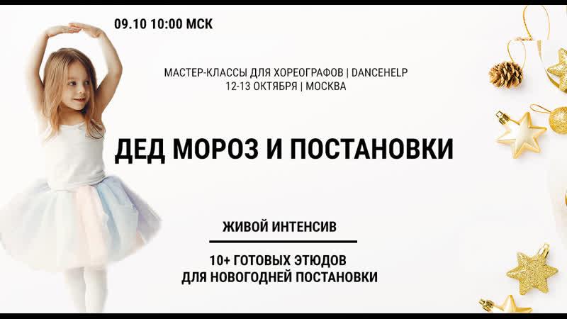 Дед Мороз и постановки В эфире Елена Панасенко