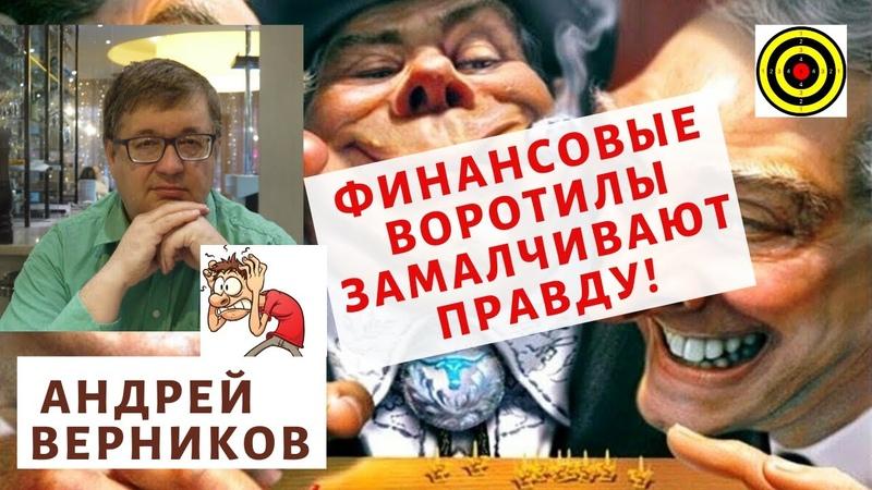 Андрей Верников Финансовые воротилы замалчивают правду