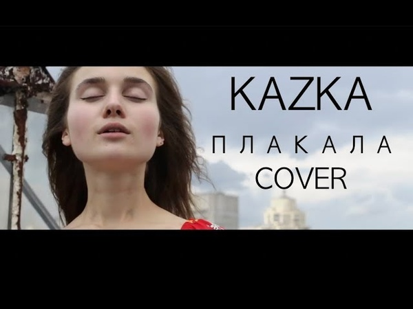 KAZKA - ПЛАКАЛА (COVER by Jerry Heil)