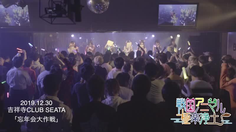 Senkyoku Animal Gokuraku Joudo Live at Bounenkai dai sakusen in Kichijoji CLUB SEATA 2019 12 30