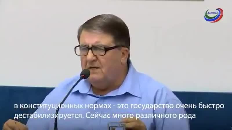 Судья КС Дагестана объясняет студентам-юристам, что соблюдение Конституции - это плохо, потому что приводит к Майданам