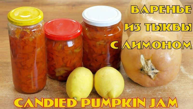 Варенье из тыквы с лимоном с карамелизированными кусочками