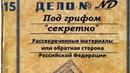 Рассекреченные материалы или оборотная сторона Российской Федерации