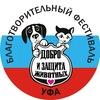 Добро и защита животных — Уфа