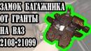 Замок багажника от Гранты на ВАЗ 2108 21099 Почему не от Калины