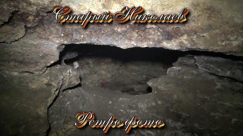 Николаевские подземелья Городская каменоломня катакомбы в Центральном районе города