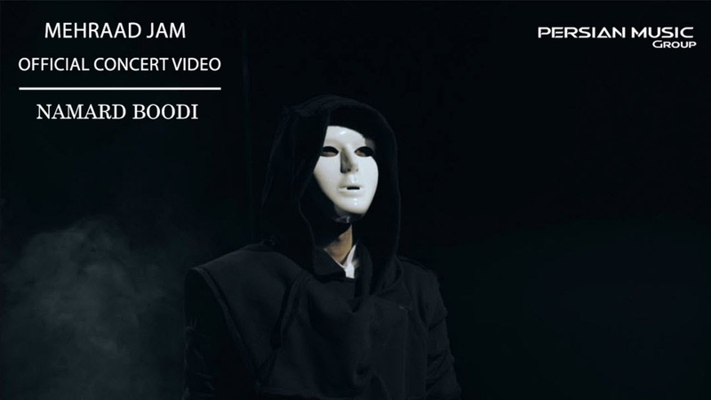 Mehraad Jam Namard Boodi Official Concert Video مهراد جم نامرد بودی ویدیو رسمی کن