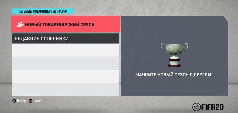 Инструкция по настройке матчей FIFA20, изображение №5