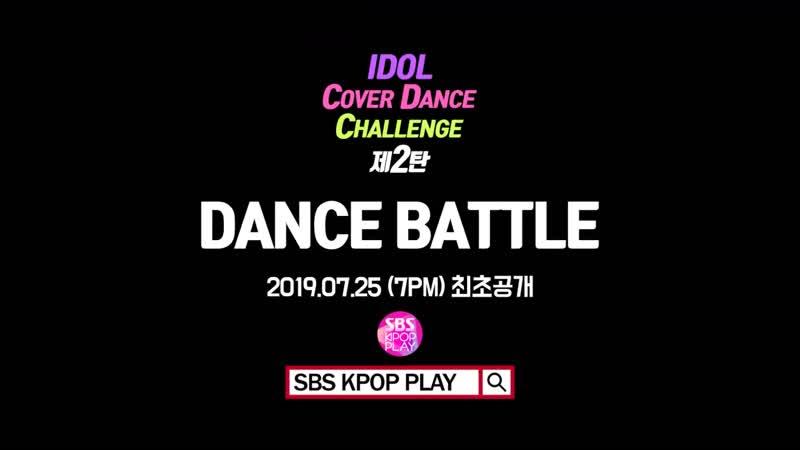 [IDOL COVER DANCE CHALLENGE] 모모랜드X오마이걸X우주소녀X프로미스나인 아이돌 커버 댄스 챌린지 제2탄 댄스배틀! Teaser _⁄ DANCE BATTLE
