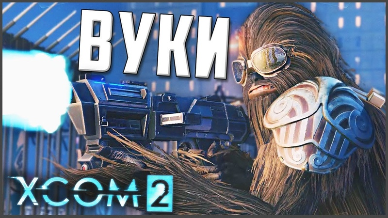 ВУКИ В ДЕЛЕ ► XCOM 2 Clone Wars Mod