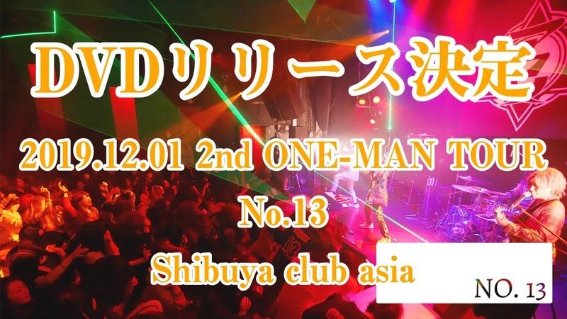 """アクメ ACME 絶唱謳歌 Zesshou Ouka 2nd ONE MAN TOUR No 13"""" Shibuya club asia 2019 12 01"""
