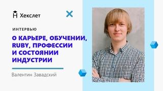 Q&A сессия с Валентином Завадским о карьере, обучении, Ruby, профессии и состоянии индустрии