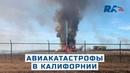 Сразу две авиакатастрофы в Калифорнии Один самолет утонул другой загорелся во время взлета