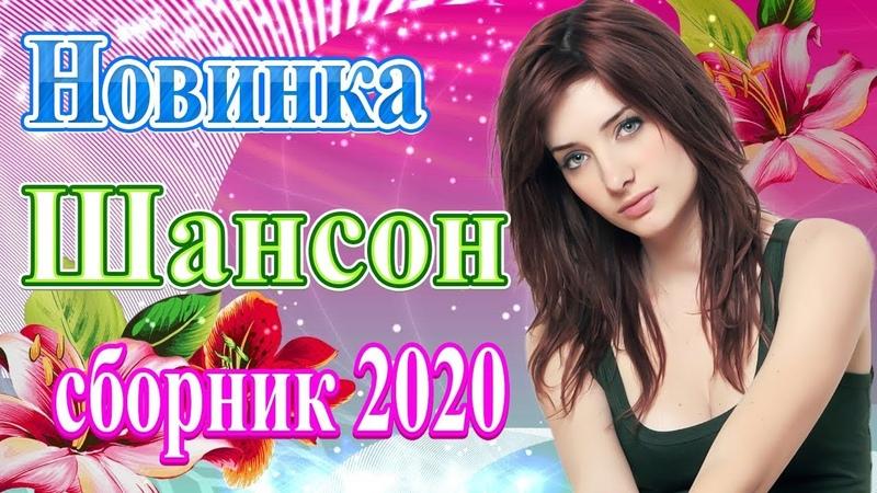 Вот это сборник Популярные Песни Слушать Бесплатно марш 2020 ❀ новинки русские песни Года 2020