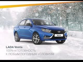 LADA Vesta 100%-я готовность к любым погодным условиям