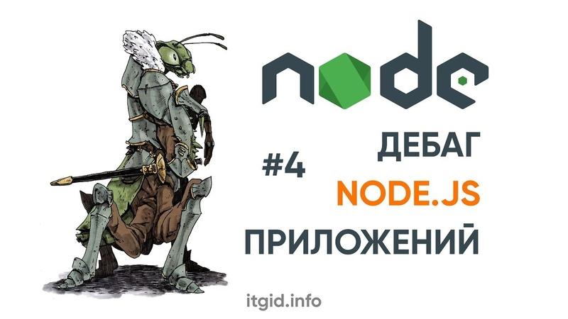 NodeJS. 04. Дебаг программ на Node.js