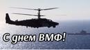 С днем ВМФ! Андреевский Флаг Вячеслав Мясников.