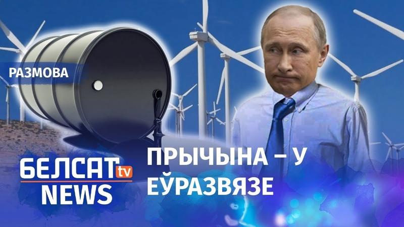 Крэдытаў ад Расеі не убачым| Кредитов от России не увидим