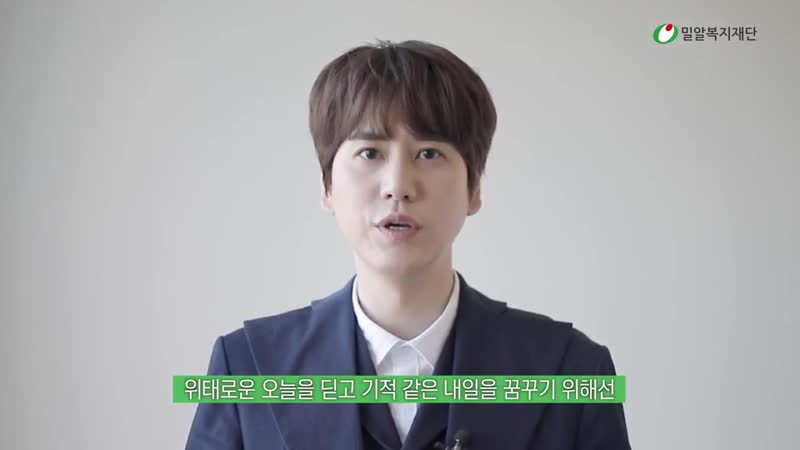 KYUHYUN x MBC x Miral for Disabled People Day