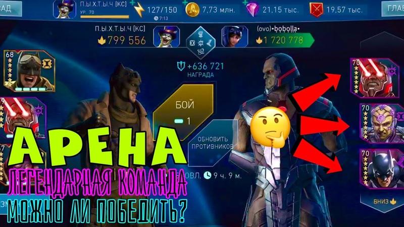 Injustice 2 Mobile ЛЕГЕНДАРНАЯ КОМАНДА Арена Дарксайд LEGENDARY TEAM Arena Darkseid