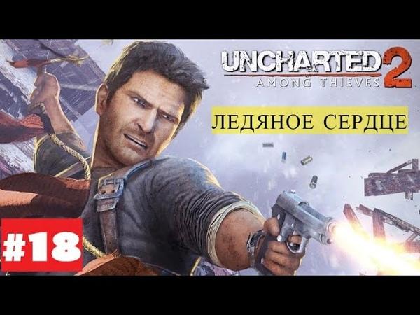 Uncharted™: Натан Дрейк 2. Коллекция.Город Воров 18 (Ледяное сердце)