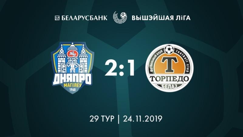 Беларусбанк Вышэйшая лiга Дняпро МЧЗ Тарпеда БелАЗ
