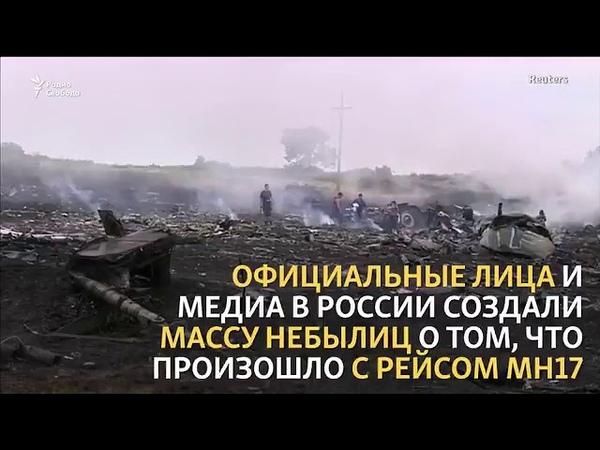 9 марта в Гааге начнется суд над путинскими преступниками сбившими малайзийский Боинг MH17